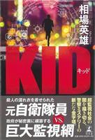 相場英雄さん、本紙連載小説『KID』刊行 スピード感満点「読者に旅を」