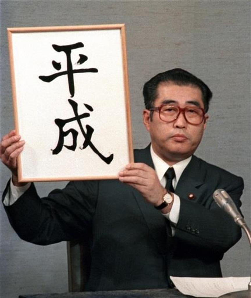 新元号「平成」を発表する小渕恵三官房長官(当時)