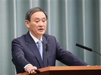 「日韓合意の着実な実施強く求める」 菅官房長官、元慰安婦訴訟で