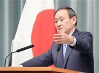 菅義偉長官「わが国の立場伝える」 徴用工訴訟めぐる日韓局長級会談で