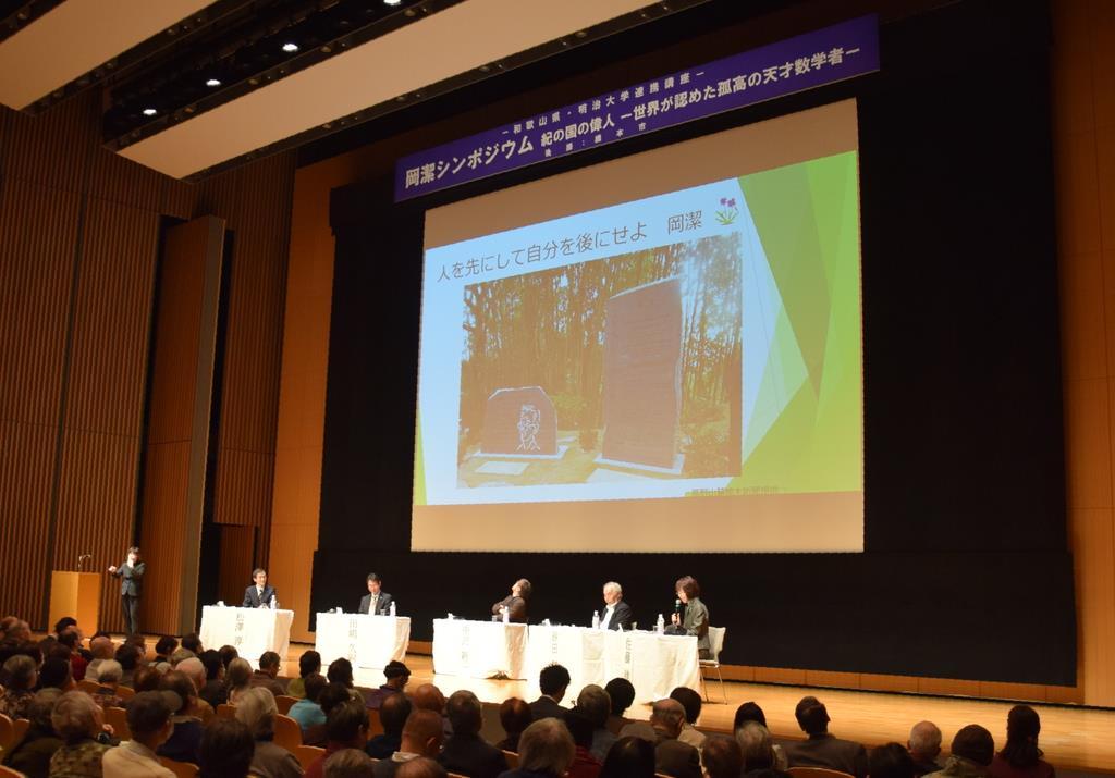 多くの識者が岡潔の偉業をたたえたシンポジウム=2月、東京・千代田区の明治大
