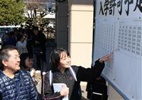 """「やった!」3756人に""""春"""" 公立高合格発表 山梨"""