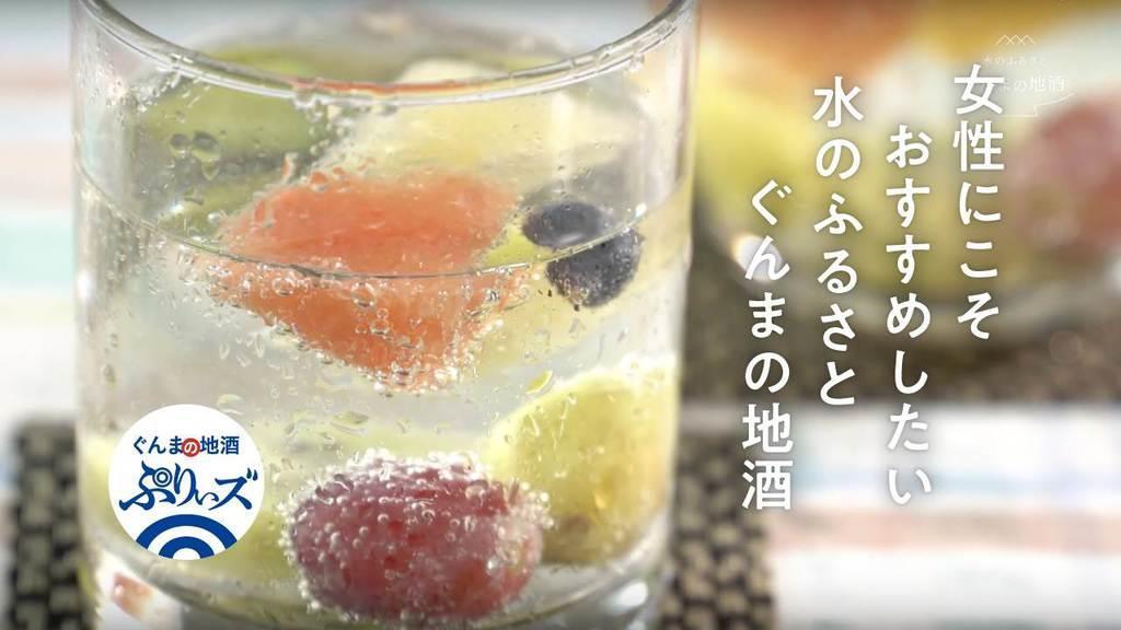 女性をターゲットに、炭酸水で割ってフルーツを入れた飲み方も紹介されている(いずれも県提供)
