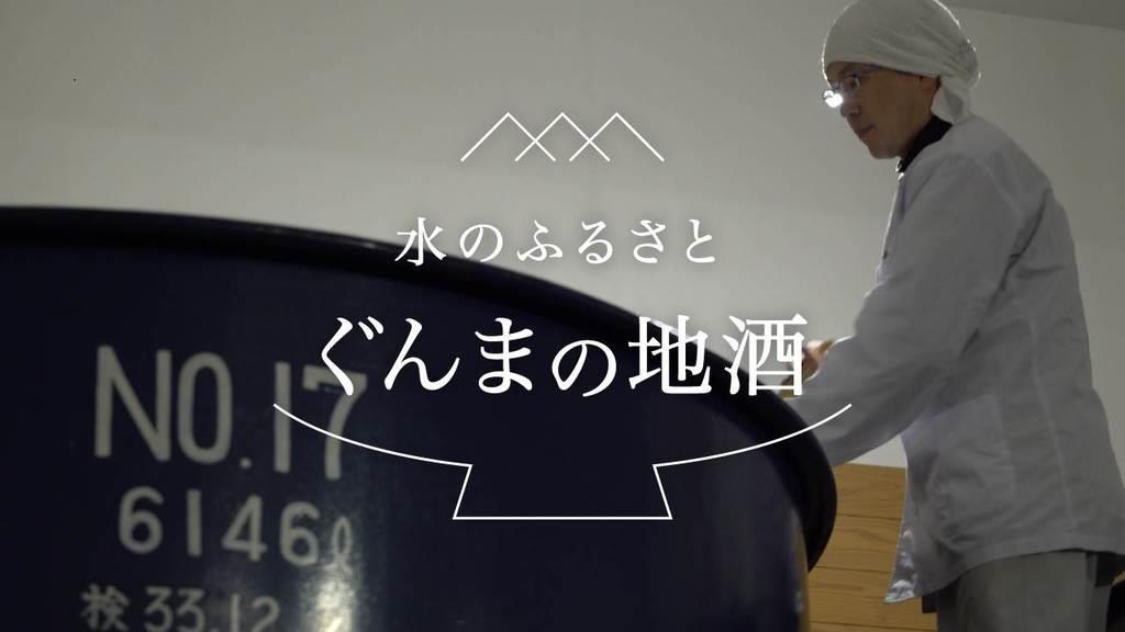 動画では蔵元の酒造りに対する思いが表現されている(県提供)