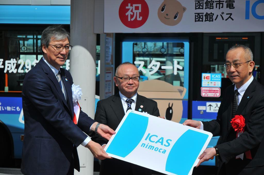 函館市電、函館バスのICカード導入を記念して開かれた式典