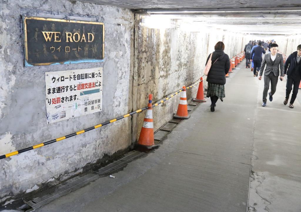 池袋駅の東西を結ぶ地下道「ウイロード」=豊島区