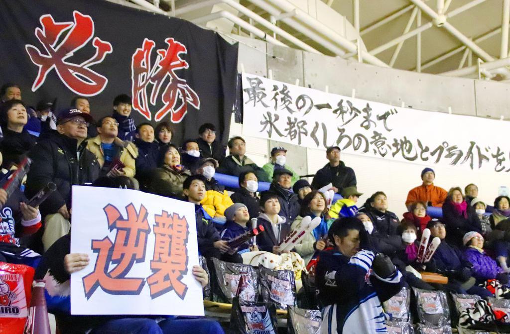 PV会場で「日本製紙クレインズ」を応援する観客=14日夜、北海道釧路市