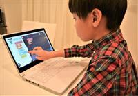 いよいよ始まるプログラミング教育 まずは子供が親しめるパソコンを