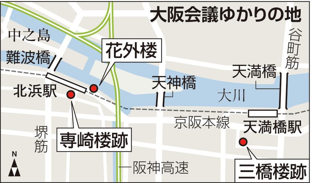 大阪会議ゆかりの地