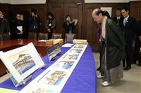 トッパンが「東海道五拾三次」復刻 京都市に絵巻を寄贈