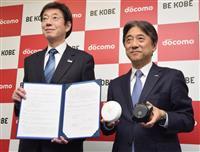 レーダーで高齢者見守り ドコモと神戸市、夏にも実証実験