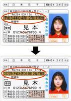 元号と西暦併記の新免許 警視庁が全国に先駆け交付開始