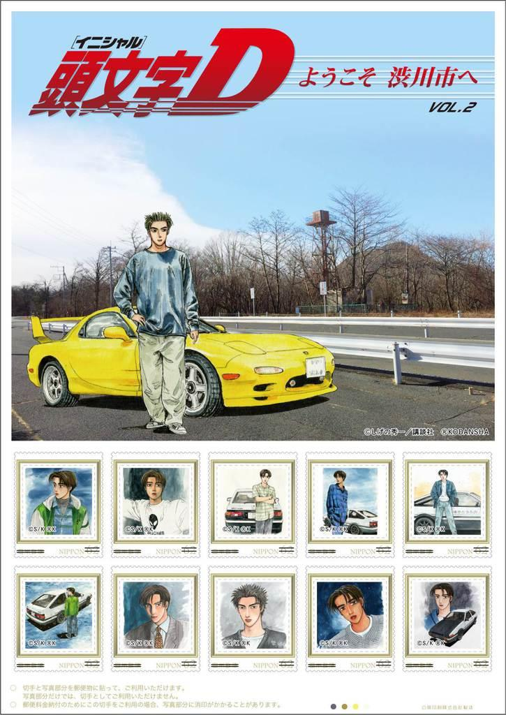 販売する「頭文字(イニシャル)D」のフレーム切手の第2弾(日本郵便関東支社提供)