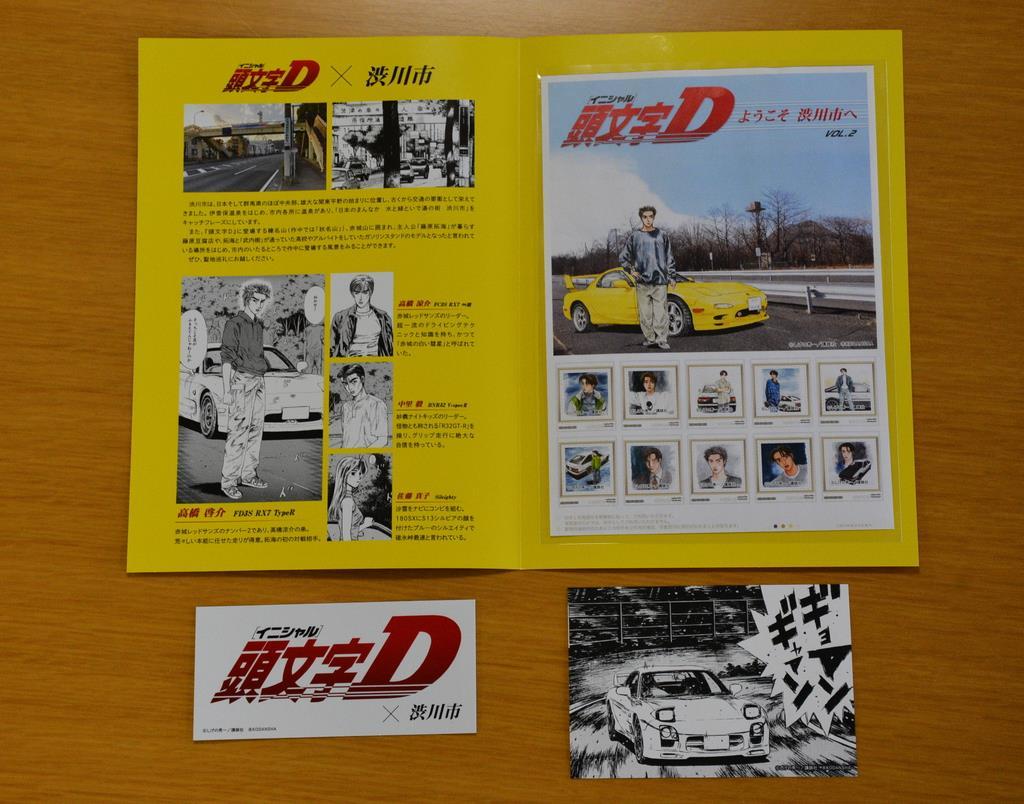 寄付額1万円に対し、フレーム切手・台紙・ステッカー・ポストカードの1セットが返礼品になる