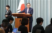 事実に基づかない質問「許されない」 菅長官、東京新聞記者に