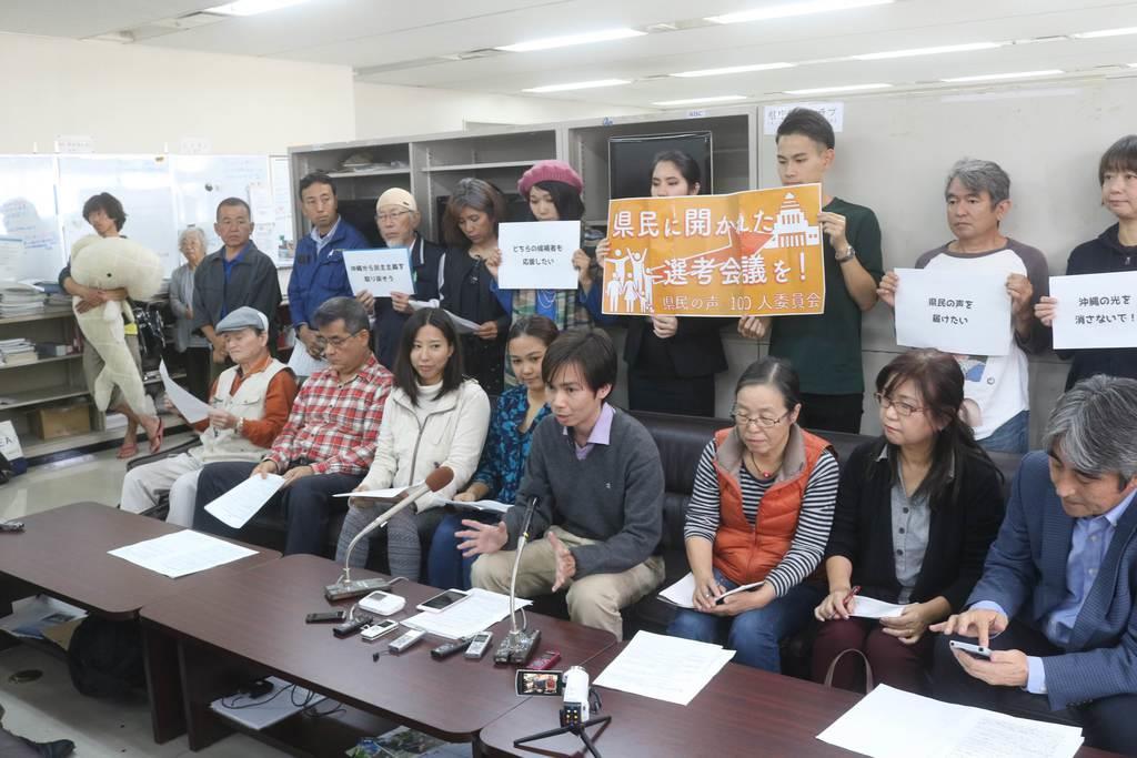 参院選沖縄選挙区の候補者選考やり直しを求める「県民の声」100人委員会のメンバー=15日午後、沖縄県庁