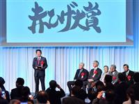 国民医療に献身、安倍首相が祝辞 第7回赤ひげ大賞表彰式
