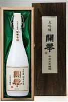 平成最後、30年熟成の大吟醸を19日に発売 佐野の第一酒造