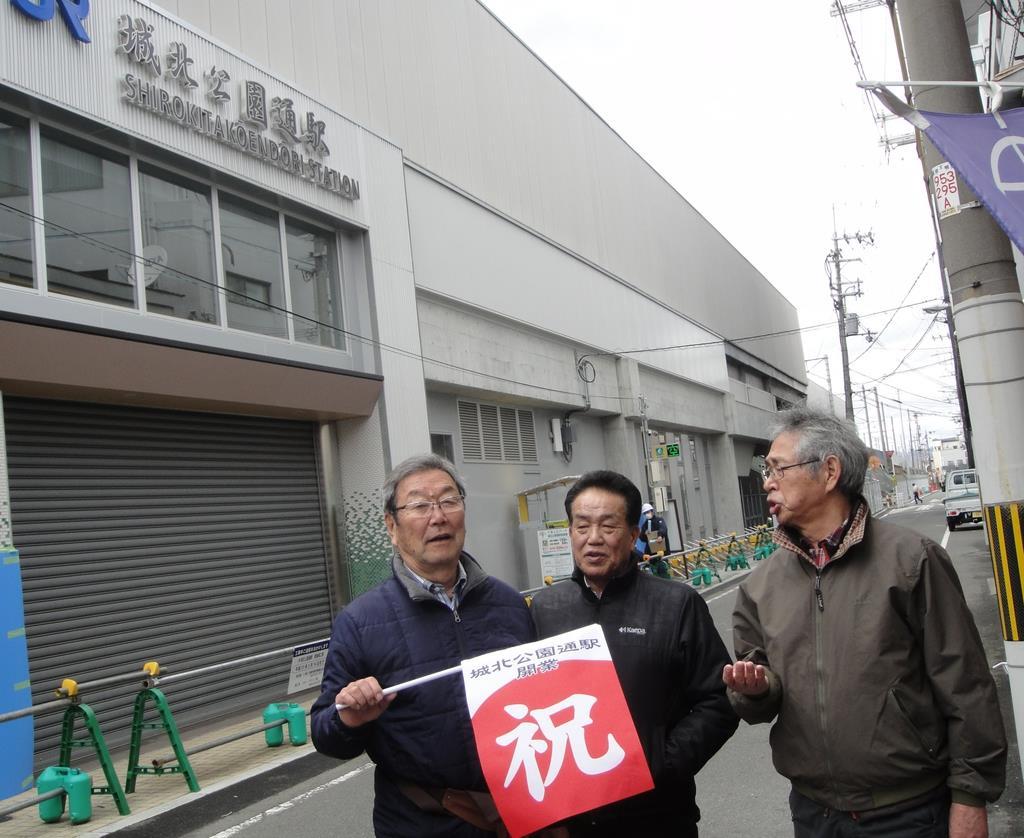 城北公園通駅の前で談笑する深田さん、西尾さん、伊藤さん(左から)=大阪市旭区