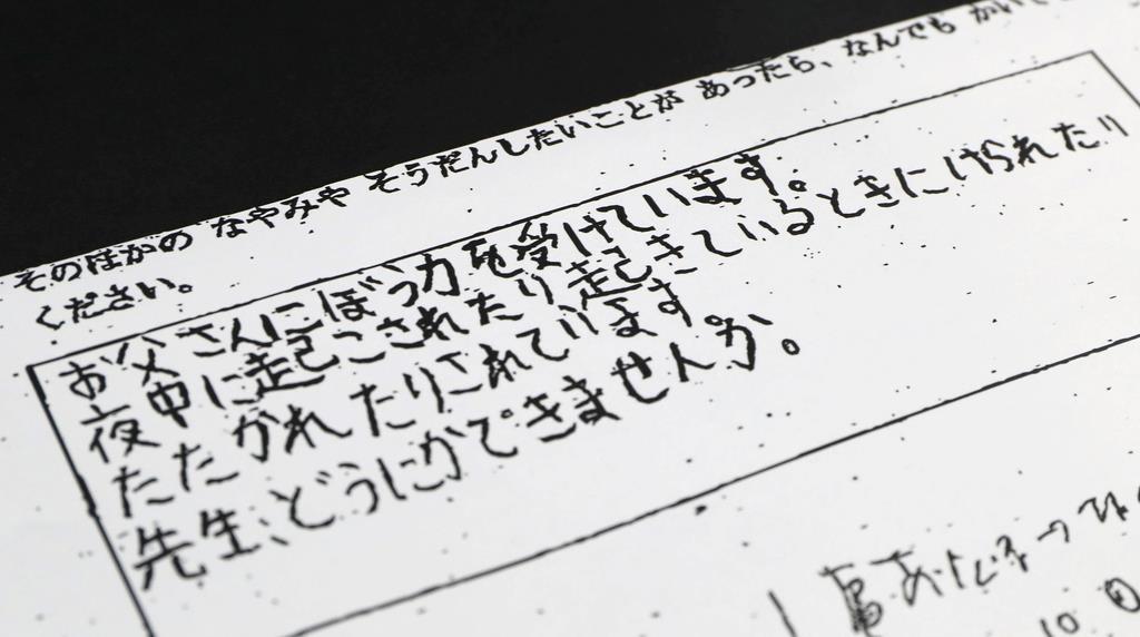千葉県野田市で小学4年の栗原心愛さんが虐待死した事件で、父からの暴力被害を訴えた学校アンケートの回答の写しが公開された。悲痛な叫びが大人たちに届くことはなかった。