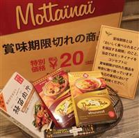 【近ごろ都に流行るもの】賞味期限切れ食品「20円」 食品ロスの究極対策
