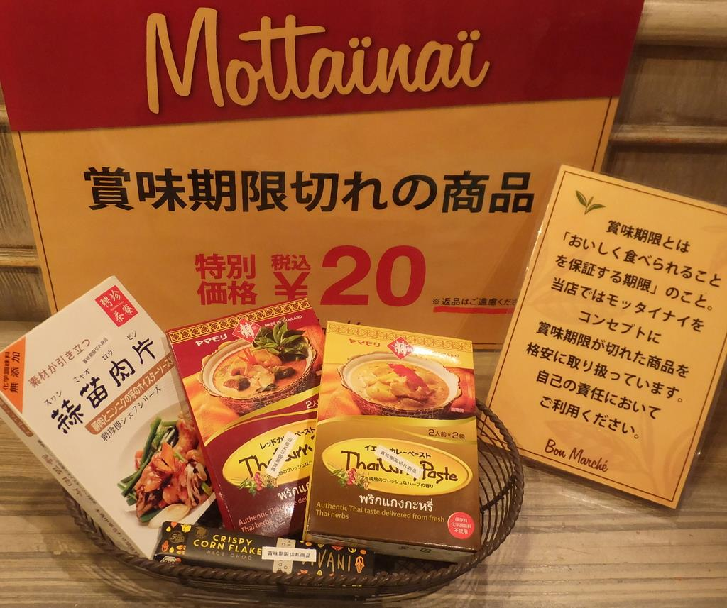 20円均一で販売される、賞味期限切れ商品の一例