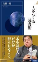 【編集者のおすすめ】『人をつくる読書術』佐藤優著 知の巨人が教える「読み方」