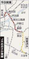「奈良盛り上げる」 おおさか東線開業でインバウンド期待