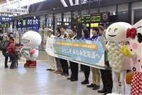 4時間切り祝い乗客歓迎 北海道新幹線