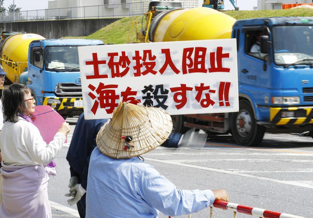 米軍キャンプ・シュワブ前で、沿岸部の埋め立てに抗議する人たち=3月13日、沖縄県名護市辺野古
