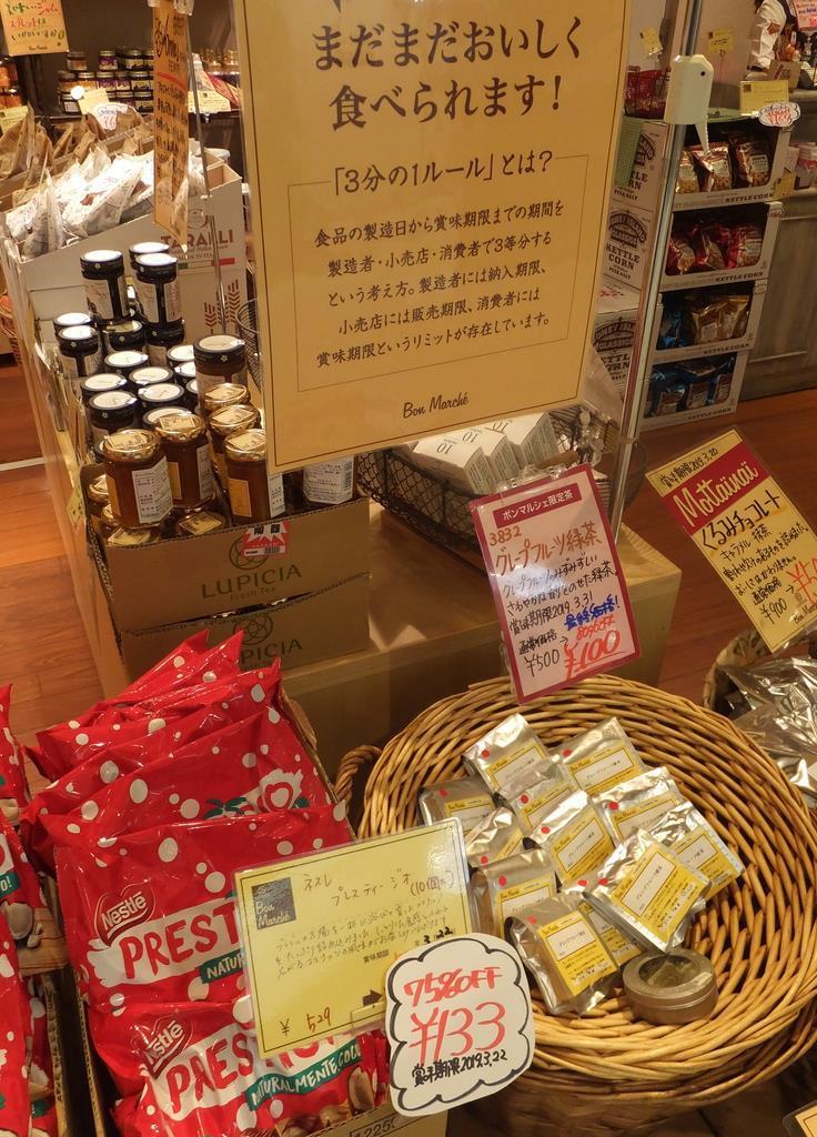 「まだまだおいしく食べられます!」の表示や「3分の1ルール」の説明で、食品ロス問題への理解を求める=東京都渋谷区の「ルピシア ボンマルシェ」代官山店