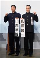 【センバツ】山梨学院の初戦は札幌第一