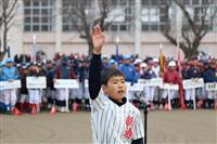 新治学童野球選手権大会が開幕 茨城