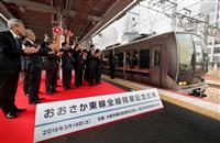 【動画】おおさか東線全線開通 新大阪-奈良へ直通、観光客増加期待