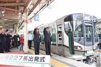 近畿初導入のJR新型車両「227系」 和歌山駅で出発式