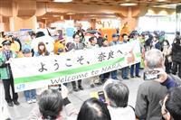 古都から期待と喜び 新大阪-奈良結ぶおおさか東線全線開業