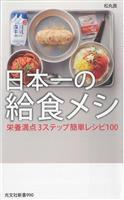 【気になる!】新書『日本一の給食メシ 栄養満点3ステップ簡単レシピ100』