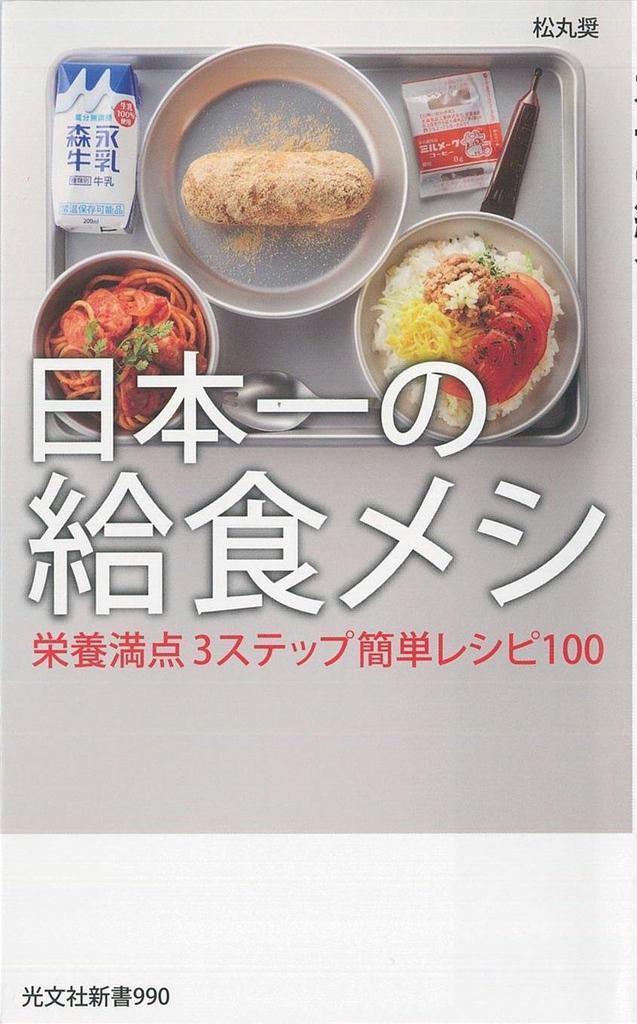『日本一の給食メシ 栄養満点3ステップ簡単レシピ100』