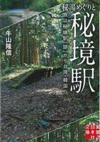 【気になる!】文庫『秘湯めぐりと秘境駅 旅は秘境駅「跡」から台湾・韓国へ』