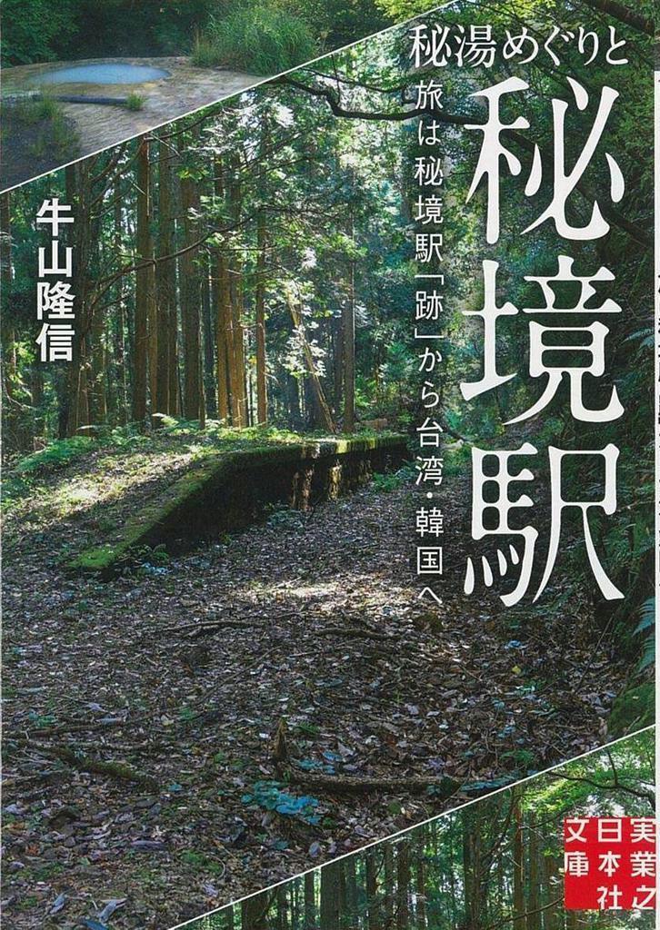 『秘湯めぐりと秘境駅 旅は秘境駅「跡」から台湾・韓国へ』