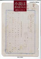 【書評】『小説は書き直される 創作のバックヤード』 日本近代文学館編