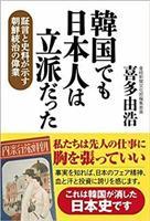 【書評】『韓国でも日本人は立派だった 証言と史料が示す朝鮮統治の偉業』