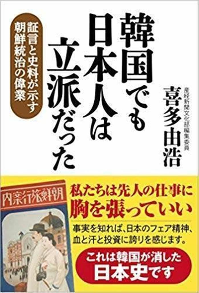 『韓国でも日本人は立派だった 証言と史料が示す朝鮮統治の偉業』