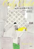 【書評】『おやすみの歌が消えて』 リアノン・ネイヴィン著、越前敏弥訳