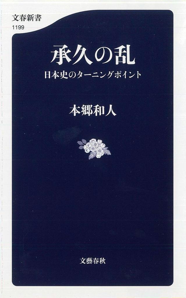 『承久の乱 日本史のターニングポイント』