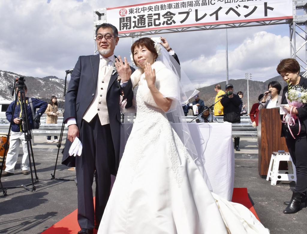 開通予定の東北中央自動車道のパーキングエリアで結婚式を挙げた岩谷澄人さんと鷺池恵美さん=17日、山形県南陽市