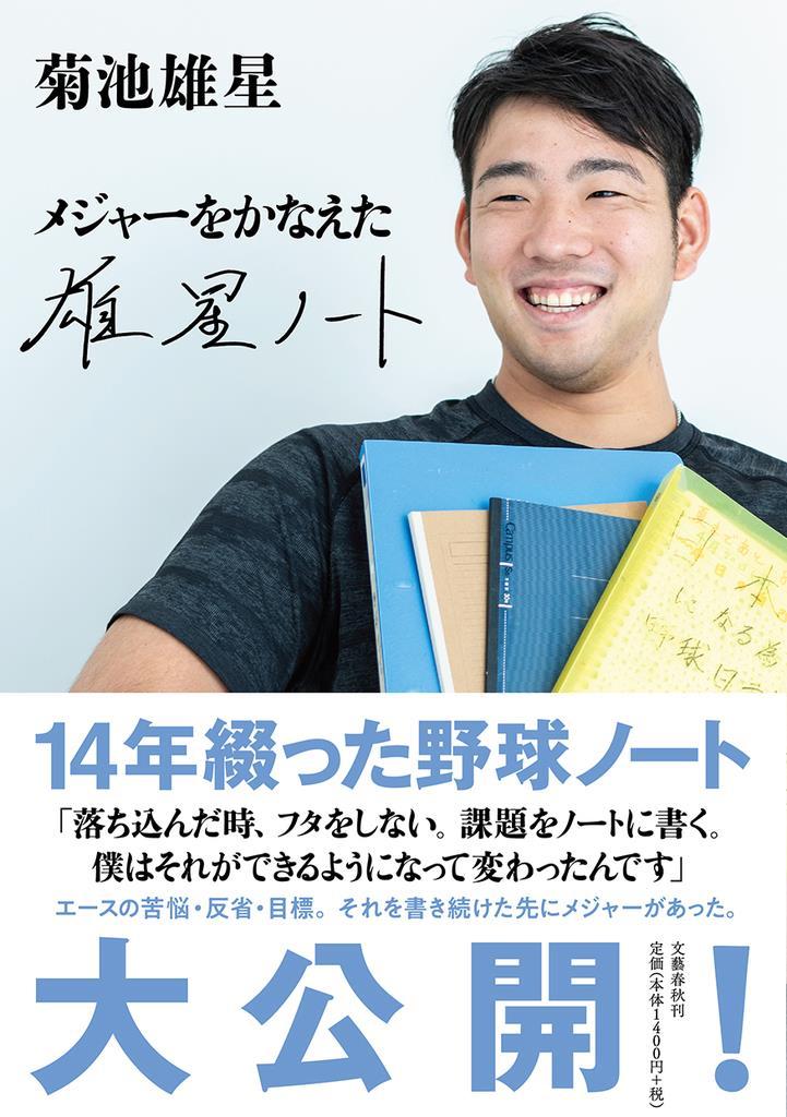 菊池にとって、自身初の著書となった「メジャーをかなえた 雄星ノート」の表紙。著書では、大リーグへの率直な思いがつづられている(文芸春秋提供)