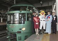 観光列車「ゆふいんの森」30周年 JR九州博多駅で出発式