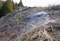 多久市のボタ山火災くすぶり2年 鎮火めどなく異臭、煙に住民不安