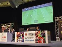 対戦型ゲームの腕前競う 神戸で「eスポーツ」大会